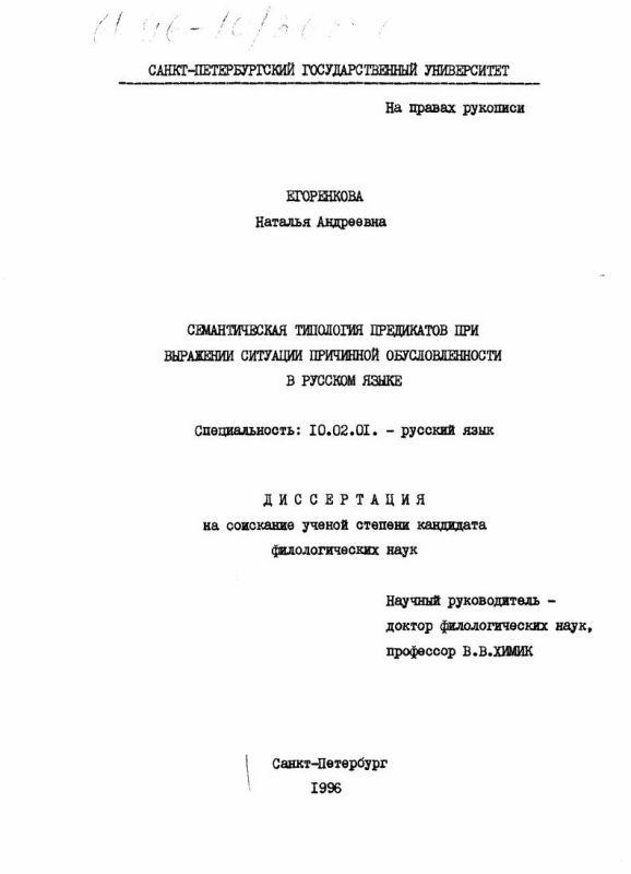 Титульный лист Семантическая типология предикатов при выражении ситуации причинной обусловленности в русском языке