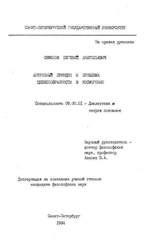 Титульный лист Антропный принцип и проблема целесообразности в космогонии