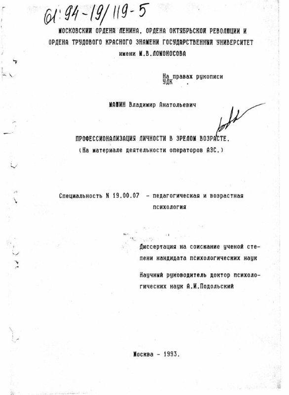 Титульный лист Профессионализация личности в зрелом возрасте : На материале деятельности операторов АЭС