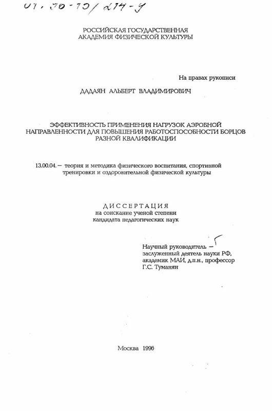 Титульный лист Эффективность применения нагрузок аэробной направленности для повышения работоспособности борцов разной квалификации