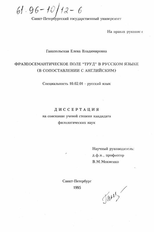 """Титульный лист Фразеосемантическое поле """"Труд"""" в русском языке : В сопоставлении с англ."""