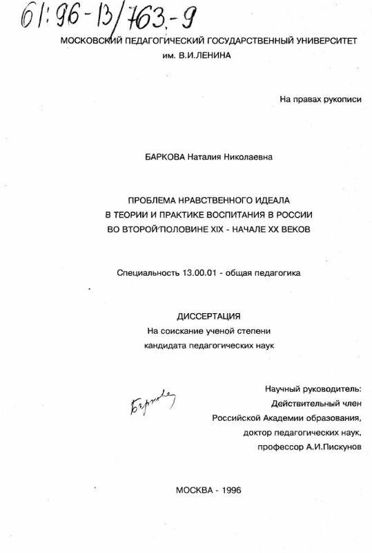 Титульный лист Проблема нравственного идеала в теории воспитания в России во второй половине XIX- начале ХХ веков
