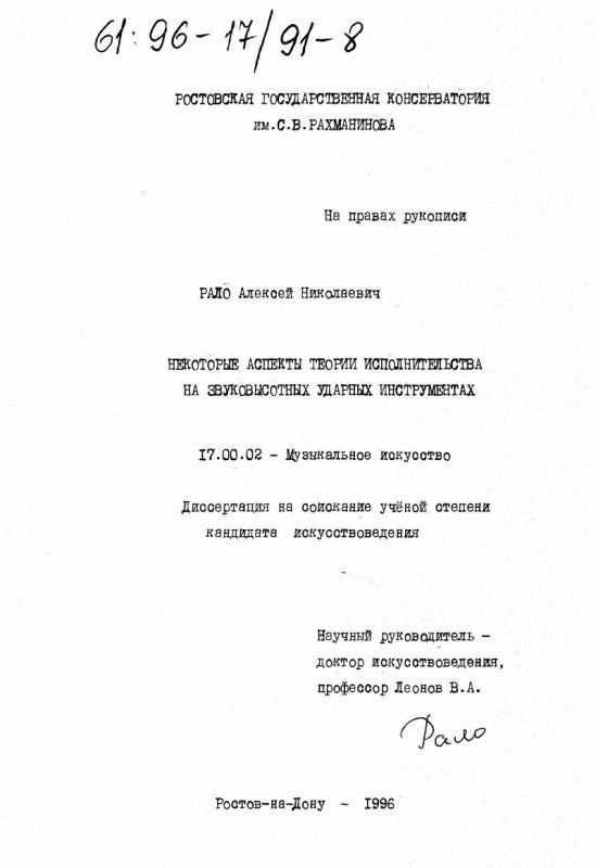 Титульный лист Некоторые аспекты теории исполнительства на звуковысотных ударных инструментах