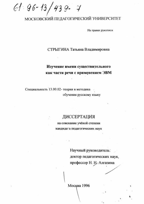 Титульный лист Изучение имени существительного как части речи с применением ЭВМ