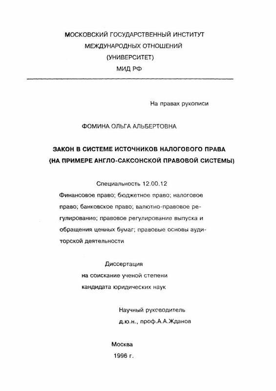 Титульный лист Закон в системе источников налогового права : На прим. англо-саксон. правовой системы