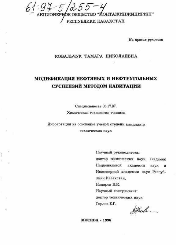 Титульный лист Модификация нефтяных и нефтеугольных суспензий методом кавитации