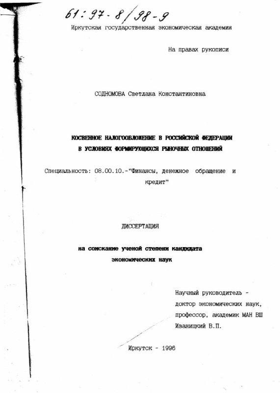 Титульный лист Косвенное налогообложение в Российской Федерации в условиях формирующихся рыночных отношений