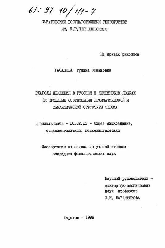 Титульный лист Глаголы движения в русском и лезгинском языках : К проблеме соотношения граммат. и семант. структуры слова