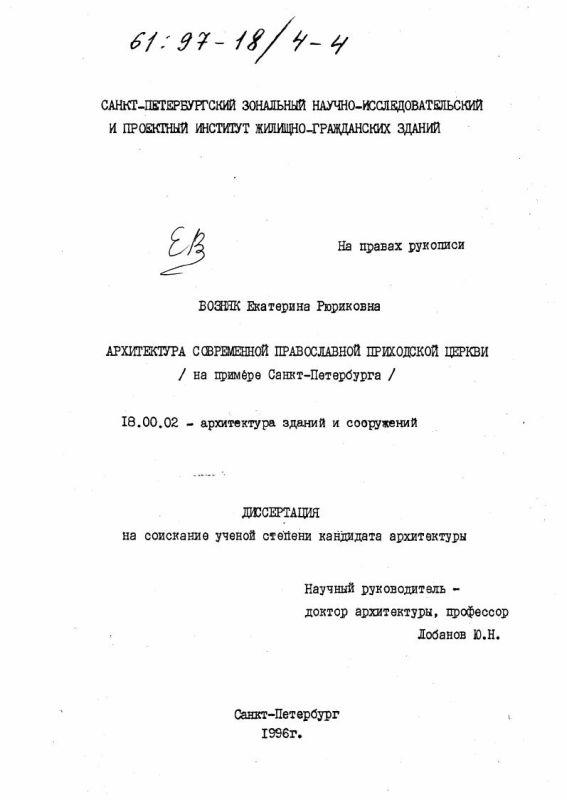 Титульный лист Архитектура современной православной приходской церкви : На прим. Санкт-Петербурга