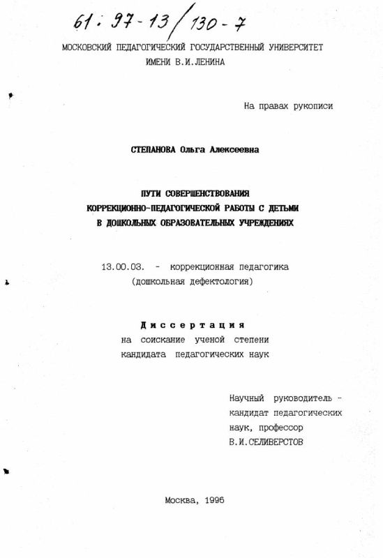 Титульный лист Пути совершенствования коррекционно-педагогической работы с детьми в дошкольных образовательных учреждениях