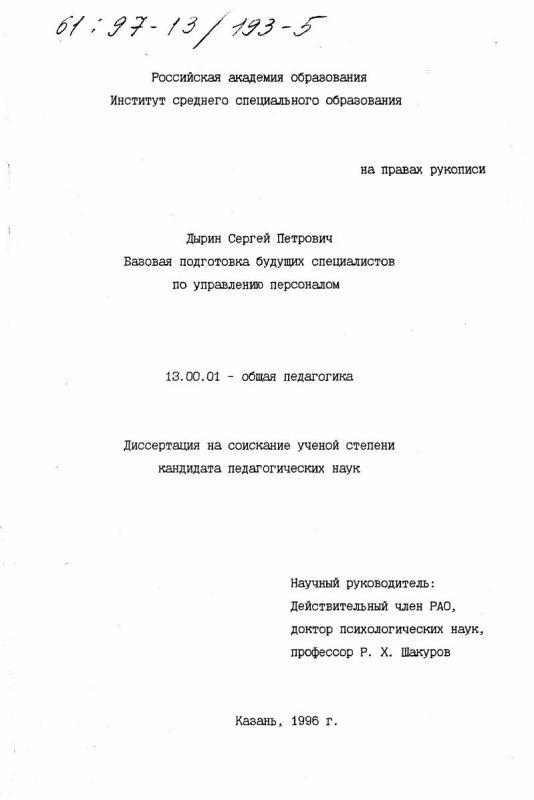 Титульный лист Базовая подготовка будущих специалистов по управлению персоналом