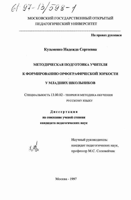 Титульный лист Методическая подготовка учителя к формированию орфографической зоркости у младших школьников