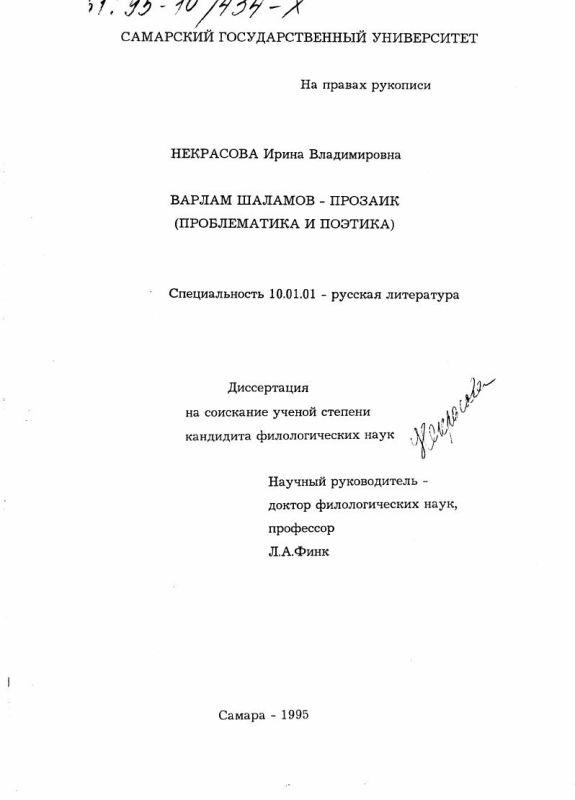 Титульный лист Варлам Шаламов-прозаик : Проблематика и поэтика