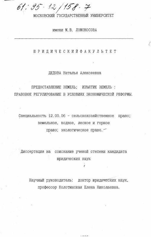 Титульный лист Предоставление земель; изъятие земель : Правовое регулирование в условиях экон. реформы