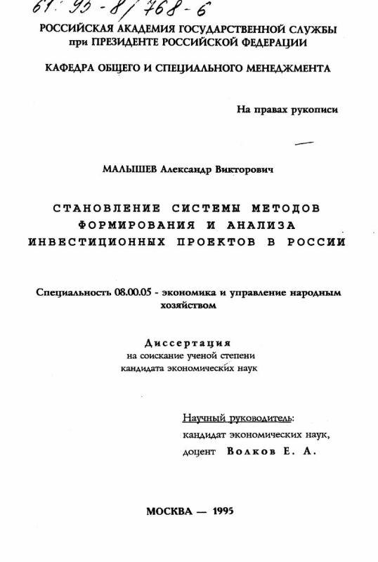 Титульный лист Становление системы методов формирования и анализа инвестиционных проектов в России