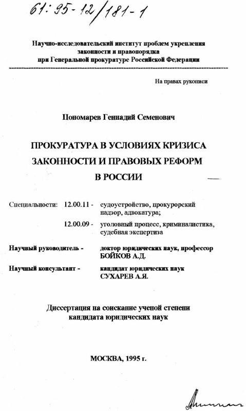 Титульный лист Прокуратура в условиях кризиса законности и правовых реформ в России