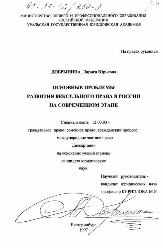 Титульный лист Основные проблемы развития вексельного права в России на современном этапе