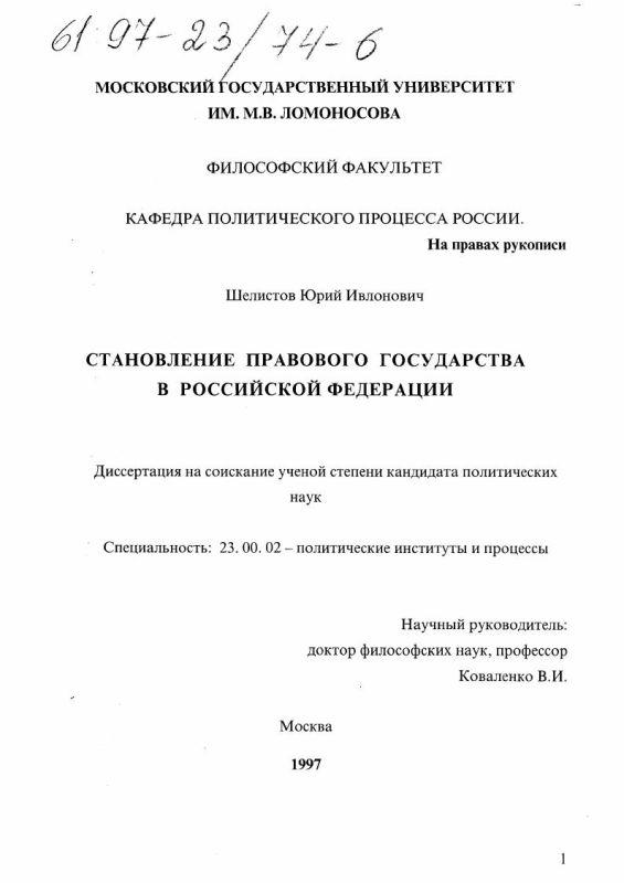 Титульный лист Становление правового государства в Российской Федерации