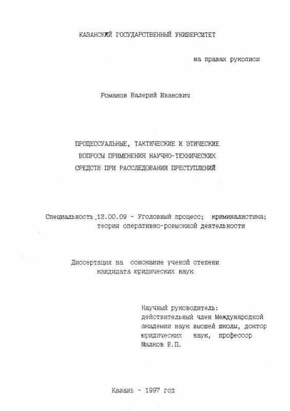 Титульный лист Процессуальные, тактические и этические вопросы применения научно-технических средств при расследовании преступлений
