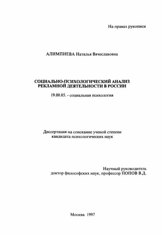 Титульный лист Социально-психологический анализ рекламной деятельности в России
