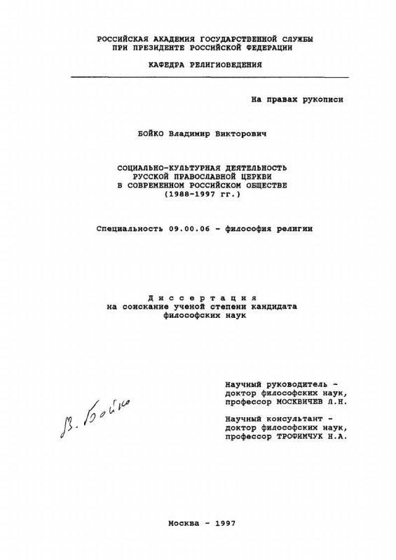 Титульный лист Социально-культурная деятельность Русской православной церкви в современном российском обществе, 1988-1997 гг.