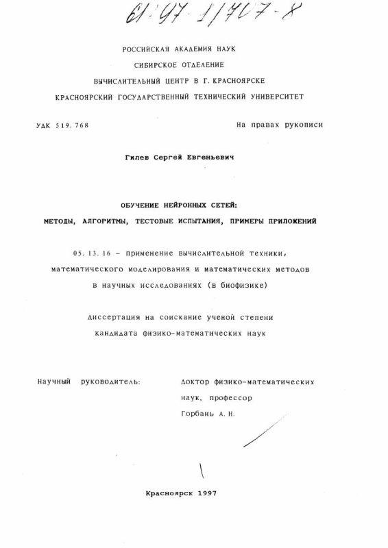 Титульный лист Обучение нейронных сетей : Методы, алгоритмы, тестовые испытания, прим. прил.