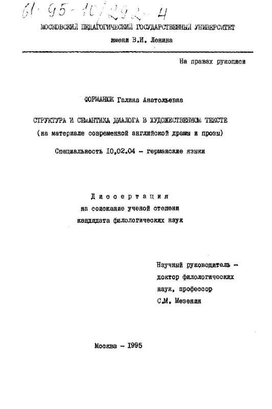 Титульный лист Структура и семантика диалога в художественном тексте : На материале соврем. англ. прозы и драмы