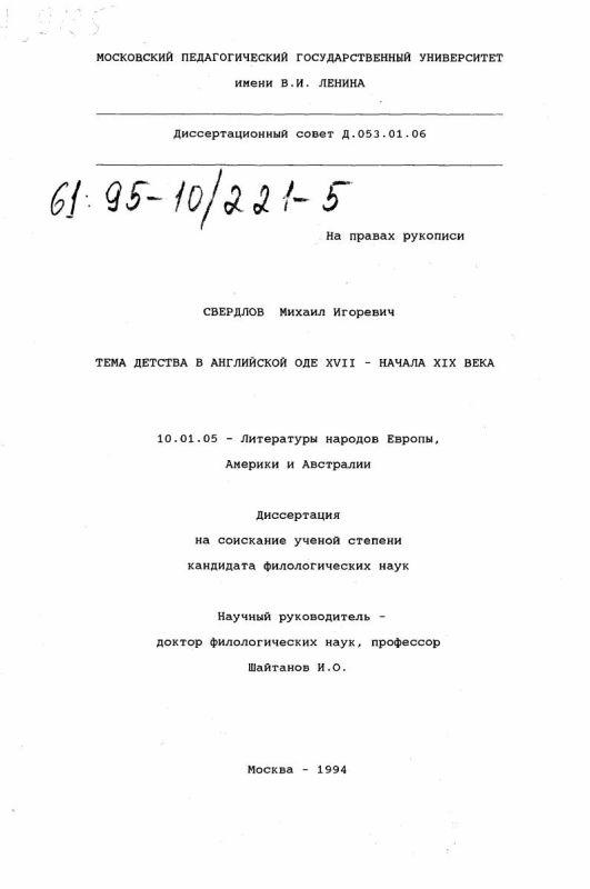 Титульный лист Тема детства в английской оде ХVII - начале XIX века