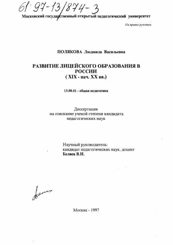 Титульный лист Развитие лицейского образования в России в XIX - начале ХХ вв.