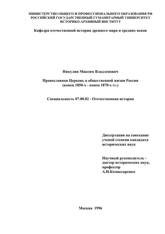 Титульный лист Православная Церковь в общественной жизни России, конец 1850-х - конец 1870-х гг.