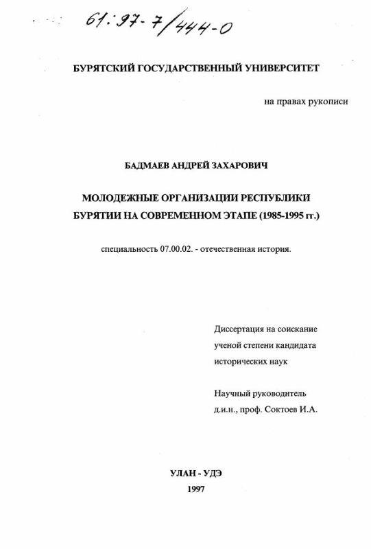 Титульный лист Молодежные организации Республики Бурятия на современном этапе, 1985-1995 гг.