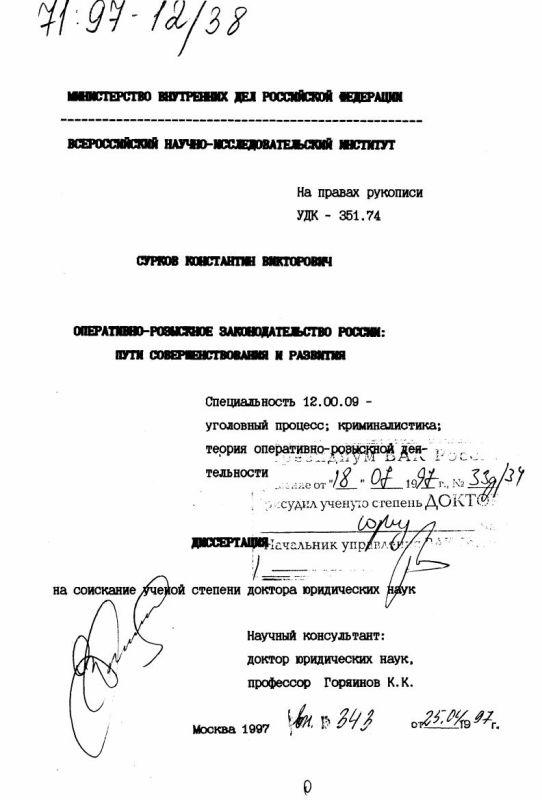 Титульный лист Оперативно-розыскное законодательство России : Пути совершенствования и развития