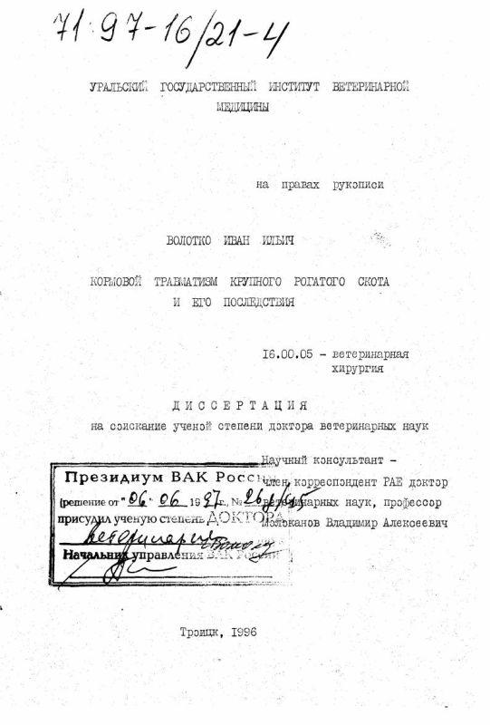 Титульный лист Кормовой травматизм крупного рогатого скота и его последствия