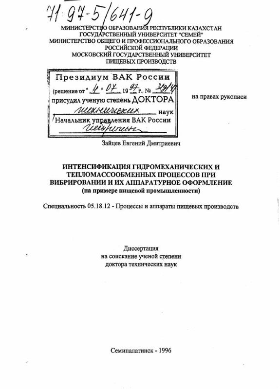 Титульный лист Интенсификация гидромеханических и тепломассообменных процессов при вибрировании и их аппаратурное оформление : На прим. пищевой пром-сти