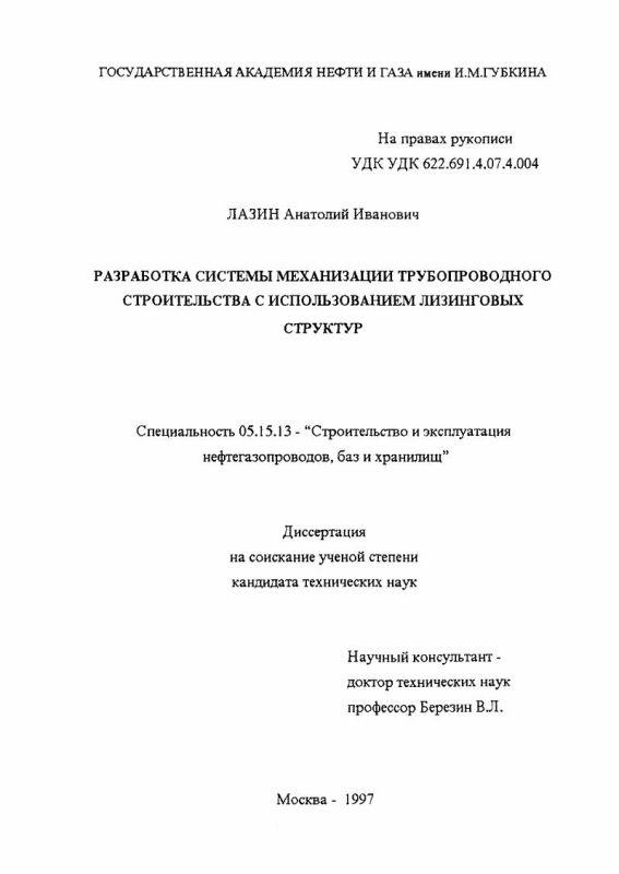 Титульный лист Разработка системы механизации трубопроводного строительства с использованием лизинговых структур