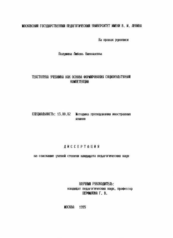Титульный лист Текстотека учебника как основа формирования социокультурной компетенции