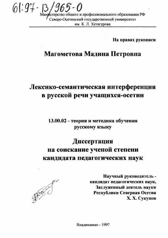 Титульный лист Лексико-семантическая интерференция в русской речи учащихся-осетин
