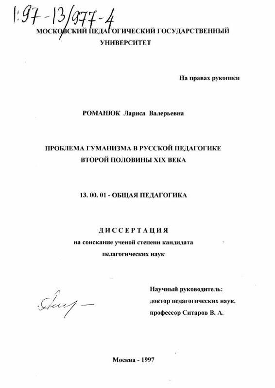Титульный лист Проблема гуманизма в русской педагогике второй половины ХIХ века
