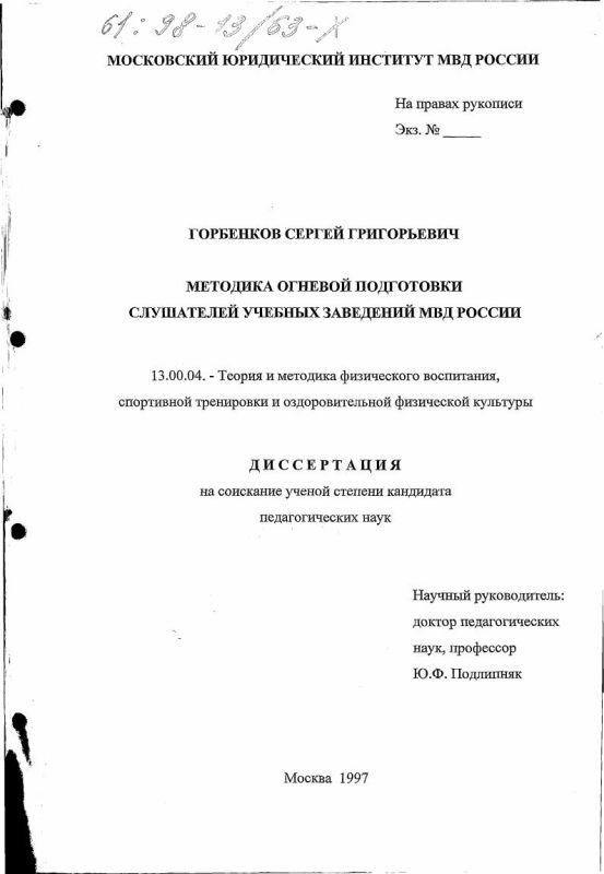Титульный лист Методика огневой подготовки слушателей учебных заведений МВД России