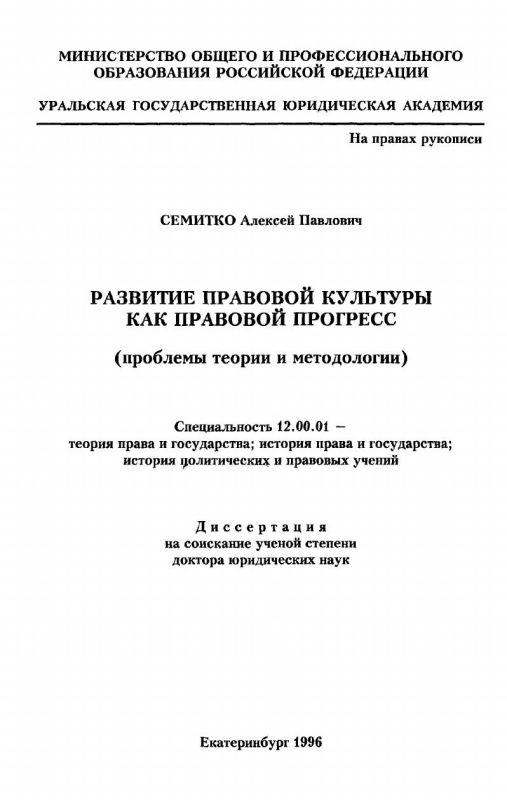Титульный лист Развитие правовой культуры как правовой прогресс : Проблемы теории и методологии