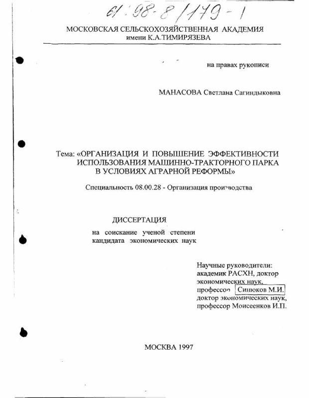 Титульный лист Организация и повышение эффективности использования машинно-тракторного парка в условиях аграрной реформы