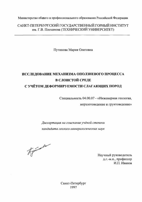 Титульный лист Исследование механизма оползневого процесса в слоистой среде с учетом деформируемости слагающих пород