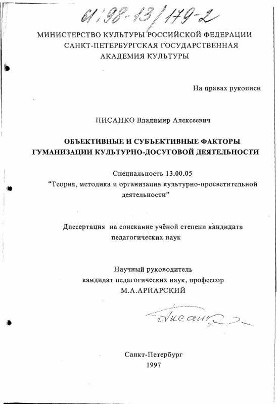 Титульный лист Объективные и субъективные факторы гуманизации культурно-досуговой деятельности