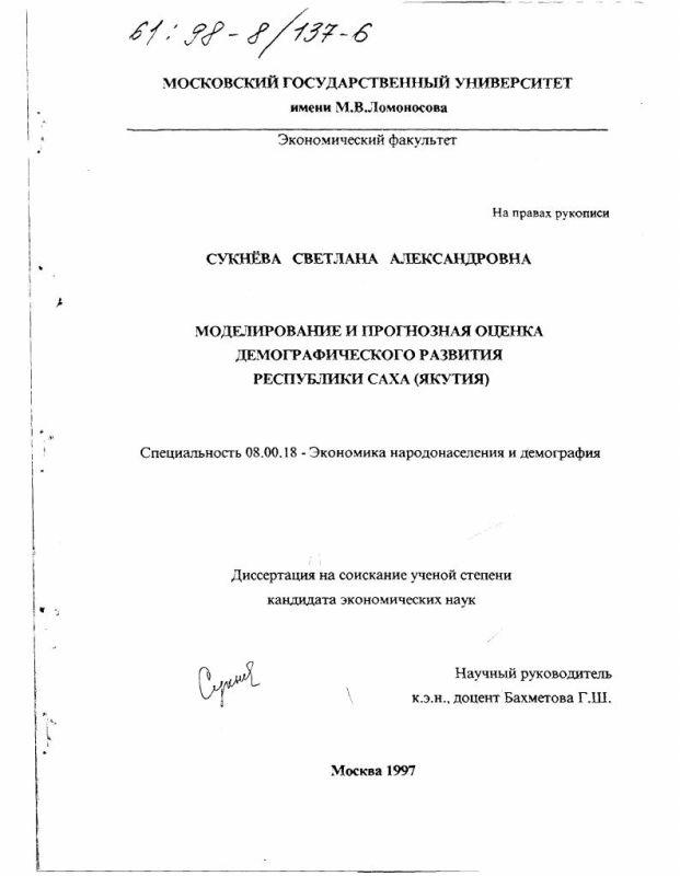 Титульный лист Моделирование и прогнозная оценка демографического развития Республики Саха, Якутия