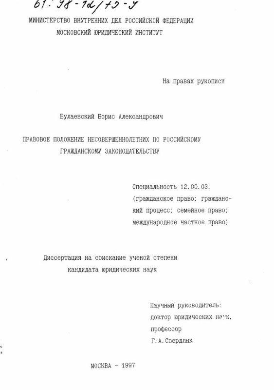 Титульный лист Правовое положение несовершеннолетних по российскому гражданскому законодательству