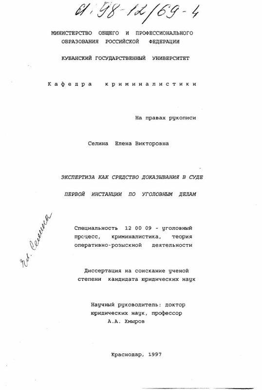 Титульный лист Экспертиза как средство доказывания в суде первой инстанции по уголовным делам