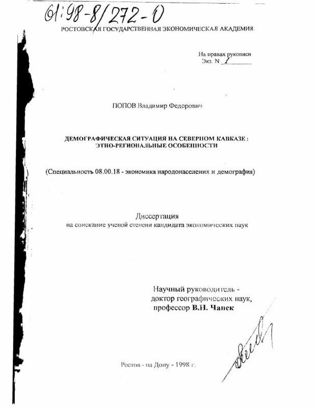 Титульный лист Демографическая ситуация на Северном Кавказе : Этно-регион. особенности