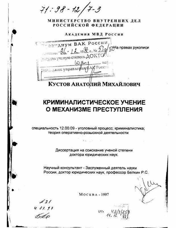 Титульный лист Криминалистическое учение о механизме преступления