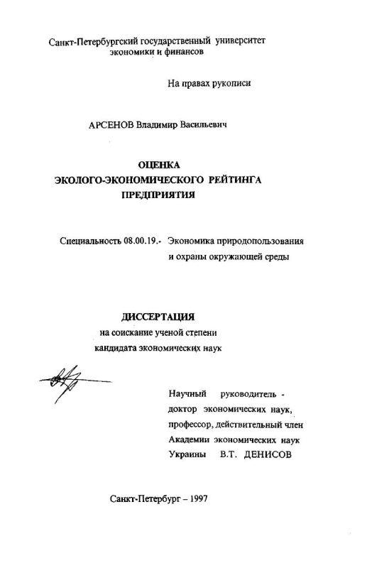 Титульный лист Оценка эколого-экономического рейтинга предприятия