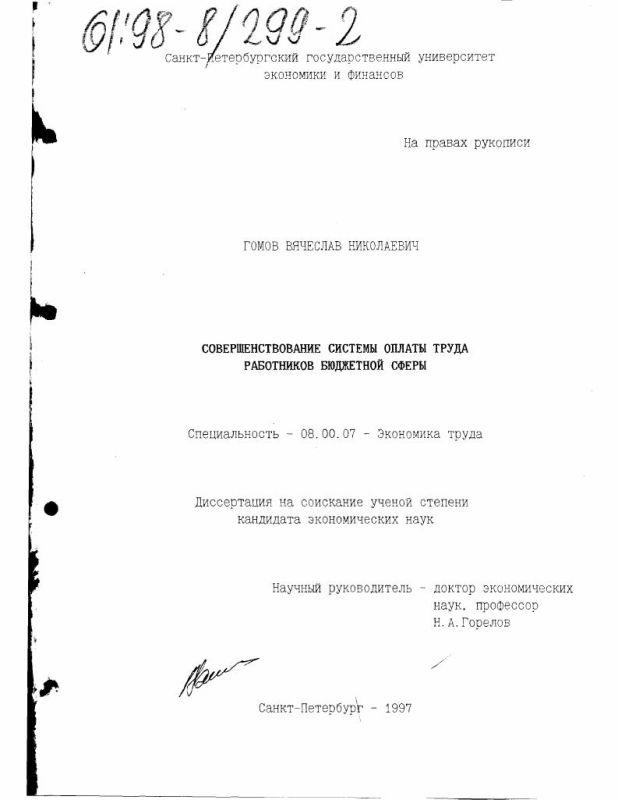 Титульный лист Совершенствование системы оплаты труда работников бюджетной сферы